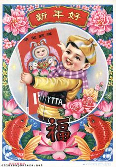 poster chinois : illustration du Nouvel an chinois Plus Chinese Propaganda Posters, Chinese Posters, Chinese New Year Poster, New Years Poster, Vintage Posters, Vintage Art, Vietnam, Chinese Babies, Baby Posters