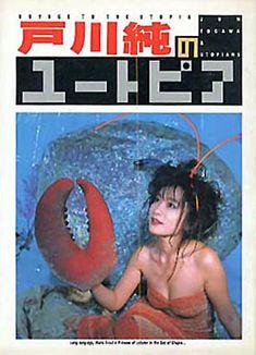 Jun Togawa, a lagosta  #Schiap #Dali #JunTogawa