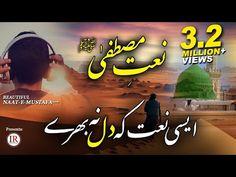 Heart Touching Naat | NAAT-E-MUSTAFA | Kaleem Waris | Lyrical Video | Islamic Releases - YouTube Islamic Status, New Heart, Lyrics, Touch, Writing, Youtube, Movie Posters, Film Poster, Song Lyrics