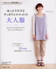 Comfortable Clothes for All Season - Japanese Sewing Pattern Book for Women - Pochee Special - B1081. $23.50, via Etsy.