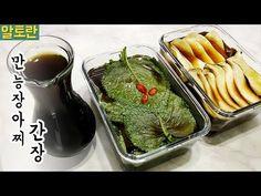 [알토란]만능 장아찌 간장 비법! 감칠맛 폭발 / 요리 필수 만능간장 만드는 법 / 맛간장 황금레시피(All Purpose Soy Sauce) - YouTube Foods, Food Food, Food Items