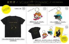 """『星野源 LIVE TOUR 2016 """"YELLOW VOYAGE""""』追加グッズを公開!"""
