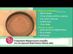 Del Re, Comedy Song, Cheesecake Brownies, Make It Yourself, Cooking, Youtube, Food, Vases, Kids
