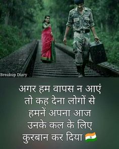 Army Love Quotes, Inspirational Military Quotes, Indian Army Quotes, Inspirational Thoughts, Sad Quotes, Qoutes, Indian Flag Wallpaper, Indian Army Wallpapers, Army Photography