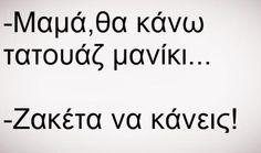 Μόνο μια Ελληνίδα μάνα τα σκέφτεται αυτά. Funny Greek Quotes, Funny Quotes, Life In Greek, Say Something, True Words, Just For Laughs, Hilarious, Funny Shit, Make Me Smile