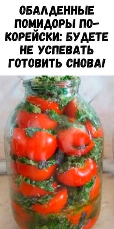 Preserving Tomatoes, Creative Food, Preserves, Cantaloupe, Cooking Recipes, Fruit, Vegetables, Desserts, Eggplant