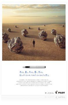 パイロット企業広告2014 丸めた紙篇