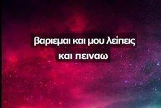 και όλα αυτά μαζί Word 2, Greek Quotes, True Words, Laugh Out Loud, Laughter, It Hurts, Funny Quotes, Mood, Greeks