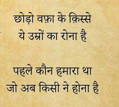 Absolutely janaab Koun-kiska hoga-yaa-nhi Sabee mathlab k hy.... Hindi Words, Hindi Qoutes, Quotations, Heart Touching Lines, Heart Touching Shayari, Mixed Feelings Quotes, Stealing Quotes, Indian Quotes, Morning Greetings Quotes