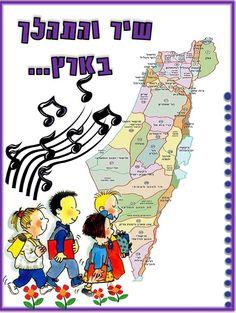 הפורום הגדול למורים ולגננות: יום העצמאות ויום הזיכרון - ריכוז חומרים Jewish Crafts, Jewish Art, Kindergarten Classroom Setup, Kids Education, Diy For Kids, Art Projects, Preschool, Teaching, Activities