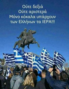 Macedonia is ONLY GREEK🇬🇷🇬🇷🇬🇷🇬🇷🇬🇷 South Cyprus, Greek Independence, Macedonia Greece, Greek Flag, Greek Beauty, Greek Culture, Famous Couples, In Ancient Times, Thessaloniki