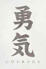Japanese Calligraphy Courage, poster print