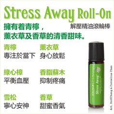 Young Living Stress away  https://www.youngliving.com/signup/?isoCountryCode=US&sponsorid=1704613&enrollerid=1704613