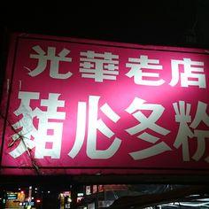 一付豬心樣 #字拍 #字型散步 #justfont #手工招牌 #光華夜市 #高雄