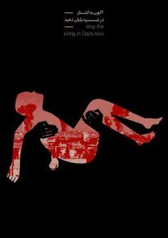 Arrêtez le massacre à Gaza maintenant, une affiche d'un graphiste anonyme iranien, réalisée en juillet 2014