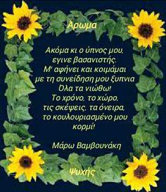 Μάρω Βαμβουνάκη Live, Words, Quotes, Quotations, Quote, Shut Up Quotes, Horse