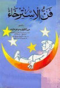 تحميل كتاب فن الإسترخاء Pdf عبداللطيف موسى عثمان Books Peace Symbol Country Flags
