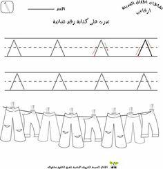 76 best images worksheets arabic lessons arabic language. Black Bedroom Furniture Sets. Home Design Ideas