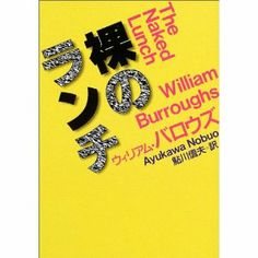 The Naked Lunch / William Burroughs
