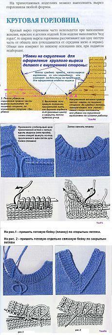 Порядок выполнения выреза круглой горловины / как вязать свитер мальчику…