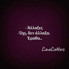 Clever Quotes, Greek Words, Perfection Quotes, Inspiring Things, Greek Quotes, Crazy People, English Quotes, Love Letters, Picture Quotes