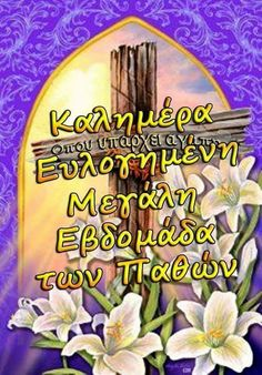 Orthodox Easter, Greek Easter, Name Day, Holy Week, My Prayer, Good Morning Quotes, Anastasia, Prayers, Beautiful Pictures