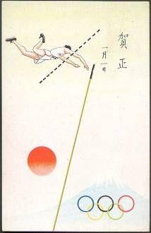Olympic Games Postcard 1940 Tokyo