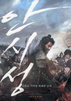 In-sung Joo-hyuk Sung-woong seventh-century Korea, the commander of Ansi Fortress, Yang Man-chun, combats Tang invaders in a retelling of an epic clash against all odds. 18 Movies, Imdb Movies, Movies To Watch Free, Latest Movies, Park Sung Woong, Jo In Sung, Korean Entertainment News, Korean Drama Movies, Korean Dramas