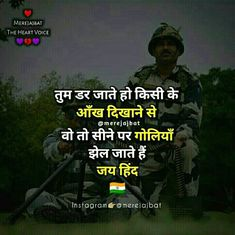 66639207 Pin by saiyed Namira💫 on True lines____♡ Indian army - History Indian Army Quotes, Military Quotes, Hindi Quotes, Best Quotes, Life Quotes, Qoutes, Indian Army Special Forces, Indian Army Wallpapers, Army Pics