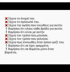 31.3.16 Best Quotes Ever, Love Text, Greek Quotes, Cute Quotes, Breakup, It Hurts, Lyrics, How Are You Feeling, Letters