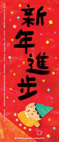 Fai chun 2014 c-01