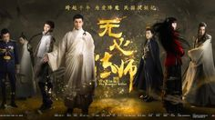 WuXin:The Monster Killer (2015)