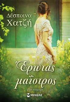 ΕΡΩΤΑΣ ΜΑΪΣΤΡΟΣ Lisa, My Books, My Love, Reading, Movie Posters, Libraries, Book Covers, Lounge, Movie