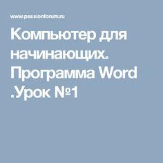 Компьютер для начинающих. Программа Word .Урок №1