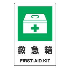 JIS規格安全標識ボード 450×300 [サインオンライン] サインプレート・ピクトサイン First Aid Kit, Calm, Survival First Aid Kit, Diy First Aid Kit, Treat Box