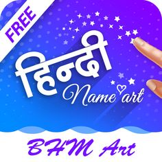 #App Of The 24 Sep 2017 Hindi Name Art by Bhima Apps  http://www.designnominees.com/apps/hindi-name-art