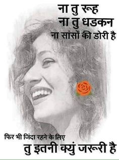Crazy Quotes, Love Quotes, Gulzar Quotes, Feelings, Vidya Balan, Happy, Movie Posters, Photography Ideas, Happiness