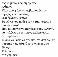 Big Words, Some Words, Me Quotes, Motivational Quotes, Inspirational Quotes, Quotes By Famous People, Greek Quotes, Meaningful Quotes, Motivation Inspiration