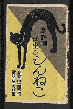 Japan cat #Matchbox Label To order your Business' own branded #matchbooks or #matchboxes GoTo: www.Getmatches.com or CALL 800.605.7331 Today!