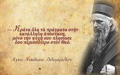 Life Guide, Orthodox Christianity, Greek Quotes, Faith In God, Christian Faith, Positive Thoughts, Book Quotes, Confessions, Wise Words