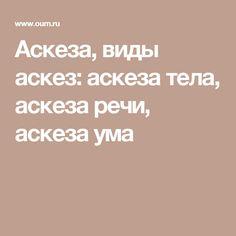 Аскеза, виды аскез: аскеза тела, аскеза речи, аскеза ума