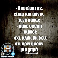 axaxaxa Free Therapy, Funny Greek, Just So You Know, Greek Quotes, Cheer Up, True Stories, Lol, Funny Pictures, Funny Quotes