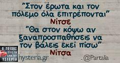 Στον έρωτα και τον πόλεμο - Ο τοίχος είχε τη δική του υστερία Funny Greek, Funny Drawings, How To Be Likeable, Greek Quotes, Funny Images, Funny Quotes, Jokes, Lol, Humor