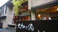 Narita Travel: Yamato no Yu