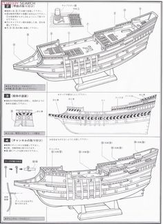 スパニッシュガレオン (プラモデル) – Hobbies paining body for kids and adult Model Sailing Ships, Old Sailing Ships, Model Ships, Model Ship Building, Boat Building Plans, Wooden Boat Plans, Wooden Boats, Ship Craft, Black Pearl Ship