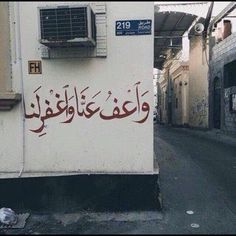 """Prayer for forgiveness on street corner. """"Erase our sins,and grant us forgiveness"""". [Al-Qur'an Street Art Banksy, Quran Quotes, Arabic Quotes, Qoutes, Prayer For Forgiveness, Graffiti Words, Graffiti Quotes, Street Quotes, Urban Street Art"""