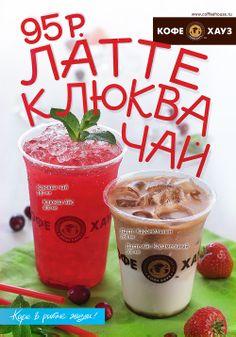 С 29 апреля по 26 мая стоит заглянуть в сеть кофеен «Кофе Хауз» за весенними напитками - Латте или Клюква – чай по 95 рублей! Оба напитка можно взять с собой, а также выбрать холодный или горячий вариант.