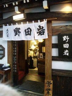 http://www.tokyo-cafe.com/wasyoku/2965/下北沢の【野田岩】のうなぎ