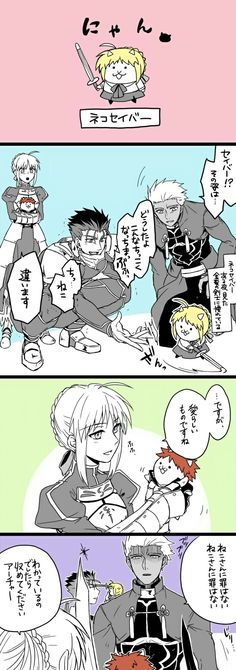 Fate にゃんこ大戦争コラボ 弓+槍+剣 Archer&Lancer&Saver