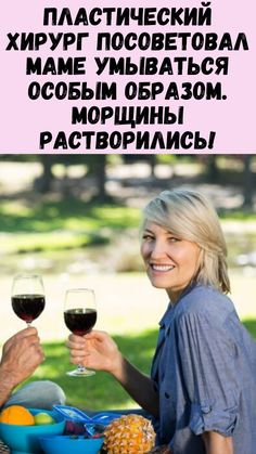 White Wine, Wine Glass, Alcoholic Drinks, Health, Knitting, Food, Medicine, Alcoholic Beverages, Salud